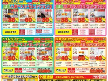 【岡山】メニューチラシ【2020.4.20~】