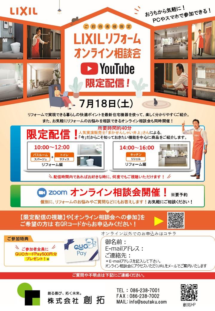 LIXIL,YouTube,オンライン相談