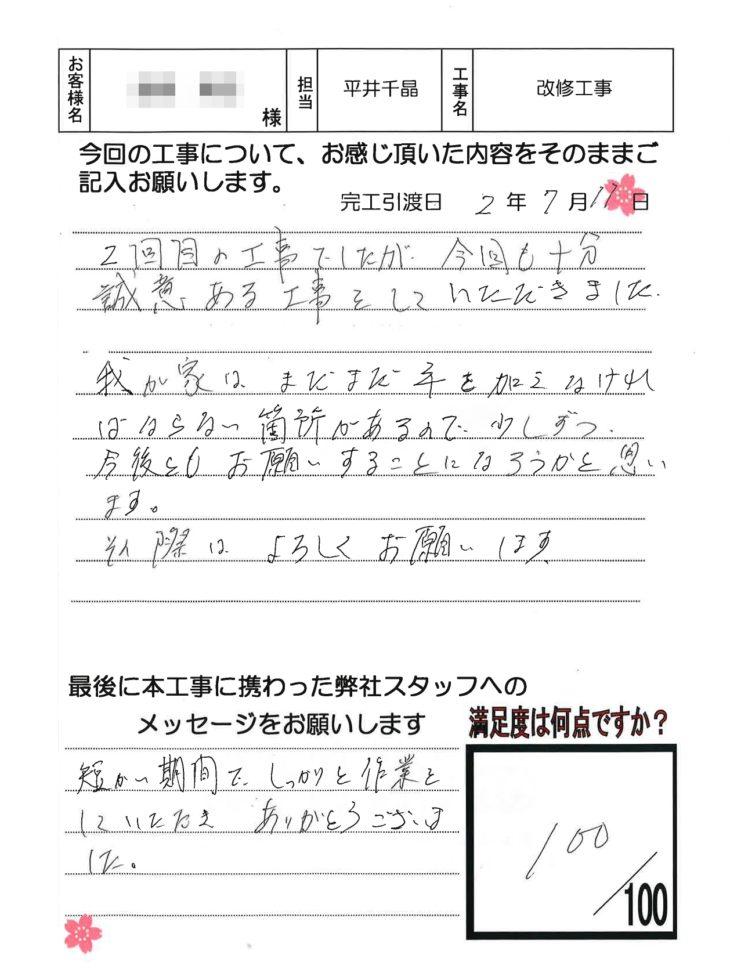 岡山市東区 F様邸 改修工事リフォーム(No.2007006)