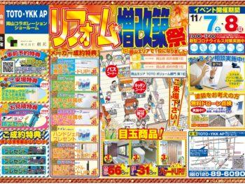 【岡山】リフォーム&増改築祭【2020.11.7~8】