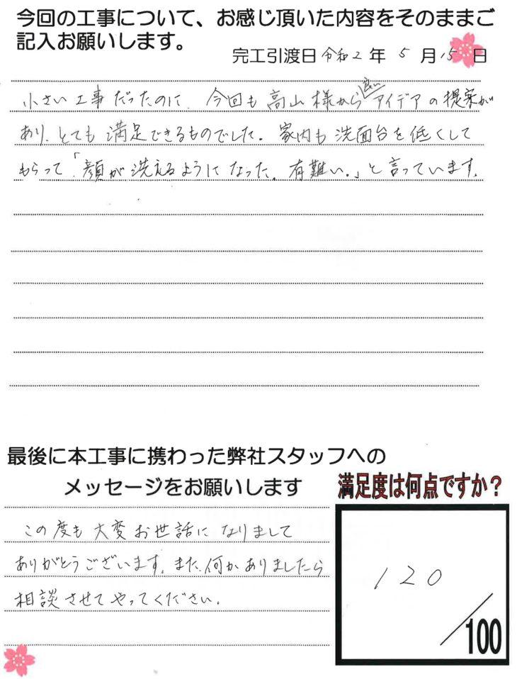 岡山市中区 T様邸 洗面台移動リフォーム(No.2005006)