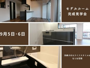 【岡山】モデルルーム完成見学会【2020.9.5~6】