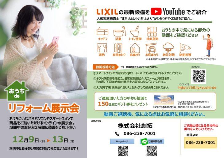 LIXILの最新設備をYouTubeでご覧いただけます