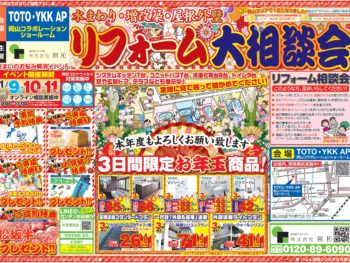 【岡山】リフォーム&増改築祭【2021.1.9~11】