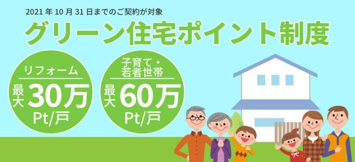 グリーン住宅ポイント制度を利用してリフォームするとポイントがもらえ、新たな生活に役立つ家電や備蓄品などの商品と交換できます。