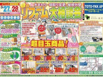 【岡山】春のリフォーム&増改築祭【2021.3.27~28】