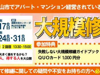 大規模修繕対策イベント【要予約】
