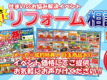 夏のリフォーム大相談会【2021.8.23~9.30】