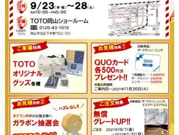 秋のキッチン・バス祭り【TOTO】