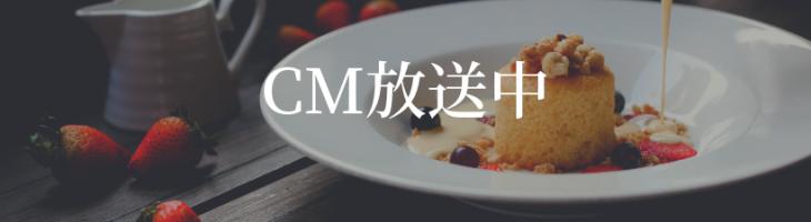 創拓のCM